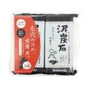 泥炭石石鹸2本セット(135g*2本入)