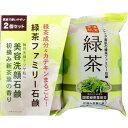 緑茶ファミリー石鹸 2コセット(1セット)