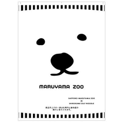 札幌円山動物園 白クマ塩ラーメン(1食入)
