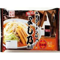 藤原製麺 旭川みそらーめんのよし乃本店2食 330g