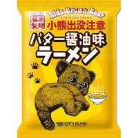 北海道小熊出没注意 バター醤油味ラーメン(107.5g)