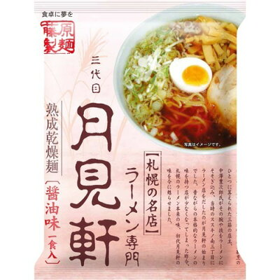 札幌三代目月見軒 醤油(110g)