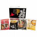 藤原製麺 北海道繁盛店ラーメンギフト4食 NHT-10 468g