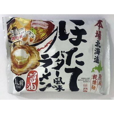 藤原製麺 本場北海道ほたてバター風味ラーメン醤油 118g