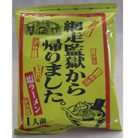 藤原製麺 水野商店網走監獄塩ラーメン 111g