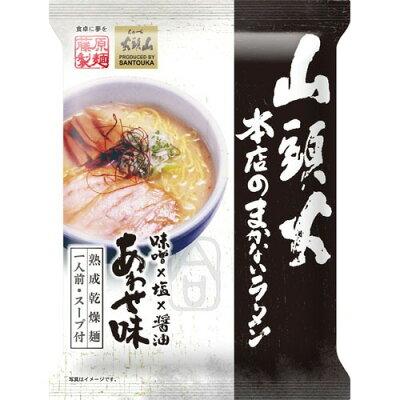 山頭火本店のまかないラーメン あわせ味(127g)