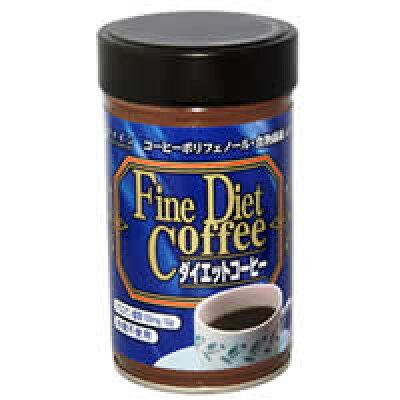 ファイン ダイエットコーヒー(250g(約25杯分))