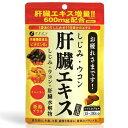 ファイン しじみウコン肝臓エキス 56.7g