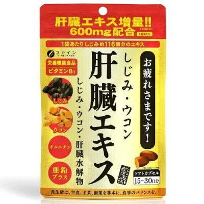 ファイン しじみウコン肝臓エキス(630mg*90粒)