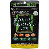 黒のカロリー気にならないサプリ(200mg*150粒)
