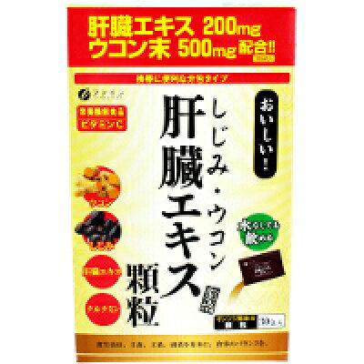 しじみウコン肝臓エキス顆粒 30包(2g*30包)