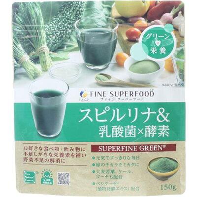 スーパーフード スピルリナ&乳酸菌×酵素 30回分(150g)