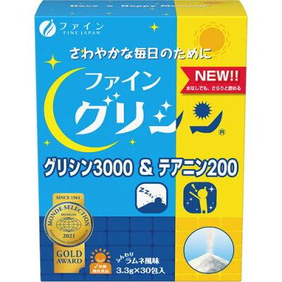 グリシン3000&テアニン200 ラムネ風味(3.3g*30包入)
