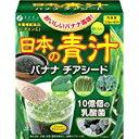 ファイン 日本の青汁バナナチアシード 40包