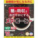 機能性表示食品メタ・コーヒー(12杯分)
