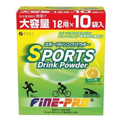 ファイン スポーツドリンクパウダー レモン(40g*10袋入)