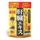 ファイン 金のしじみウコン肝臓エキス(630mg*90粒)