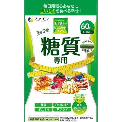 ファイン カロリー気にならない 糖質専用 大容量 60日分(180粒入)