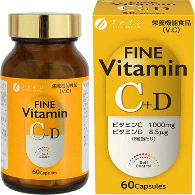 ファイン ビタミンC+D(650mg*60粒)