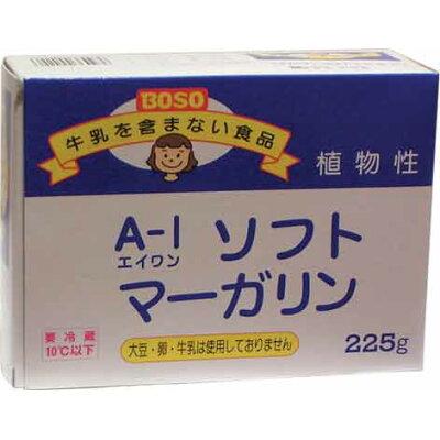 ボーソー油脂 A1 ソフトマーガリン 225g