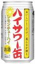 博水社 お酒 ハイサワー缶 レモン 350ml