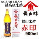 福山酢醸造 米酢 赤印 900ml