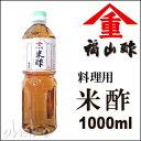 福山酢醸造 米酢 1L
