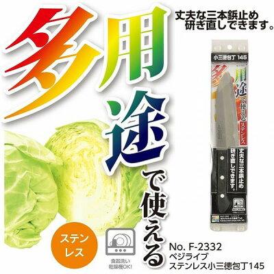 VL 小三徳包丁145 F2332