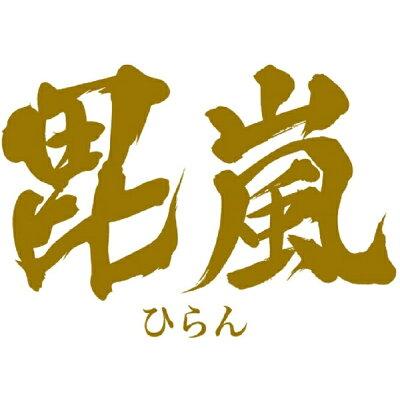 毘嵐 ダマスカス45層AUS10 洋包丁(1本入)