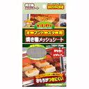 パール金属 オーブントースター用焼き物メッシュシート   h-7985