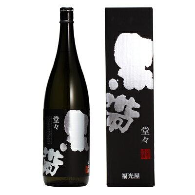 黒帯 山廃純米酒 堂々 1.8L