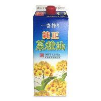 平田 純正菜種油 一番搾り 紙パック(1250g)