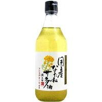 カネ源 圧搾一番しぼり 国産なたねサラダ油 450g