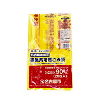 福助 名古屋市指定ゴミ袋 許可業者用 可燃 90L 20枚