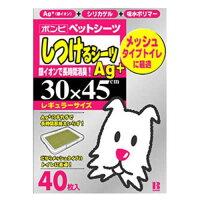 ボンビアルコン しつけるシーツ AG+(銀イオン)(40枚入)