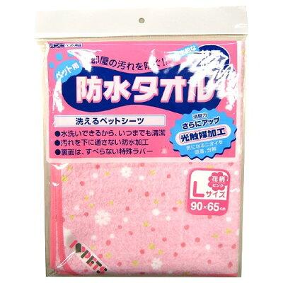 ボンビアルコン 防水タオル 花柄 ピンク(Lサイズ)