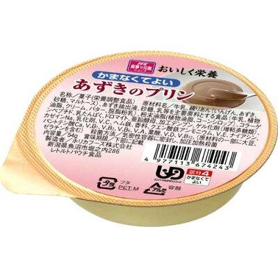 介護食/区分4 食事で元気 おいしく栄養 あずきのプリン(54g)