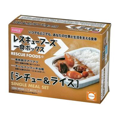 レスキューフーズ 一食ボックス シチュー&ライス(1個)