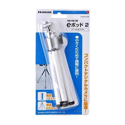 ハクバ Eポッド2 ガンメタリック H-EP2-GM(1コ入)