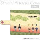さらざんまい 手帳型スマートフォンケース SD グッズ