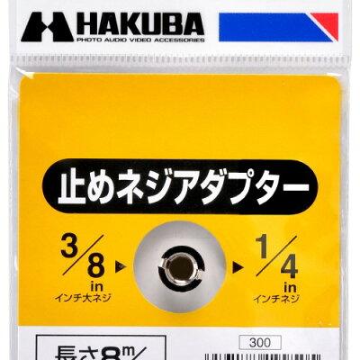 HAKUBA/ハクバ H-SA8 カメラネジアダプター