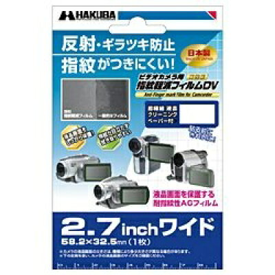 DVGFA-27WG ハクバ デジタルビデオカメラ用指紋軽減フィルムDV 汎用 2.7インチワイド DVGFA27WG