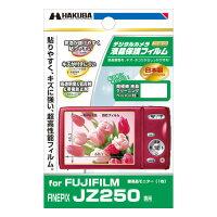 ハクバ液晶保護フィルム 富士フイルム FinePix JZ250専用 DGF-FFJZ250 DGFFFJZ250