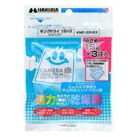KMC33S3 ハクバ 強力乾燥剤 キングドライ 1袋15g×3袋