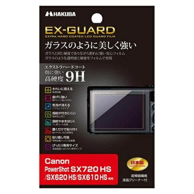 ハクバ写真産業 EXGF-CPSX720 液晶保護フィルム EX-GUARD Canon PowerShot SX720HS SX620HS SX610HS専用