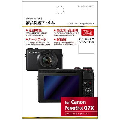 ハクバ写真産業液晶保護フィルム PowerShot G7 X専用 BKDGF-CAG7X