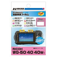 ハクバ写真産業 DGFH-RWG50 RICOH WG-50/ WG-40/ WG-40W専用 液晶保護フィルム