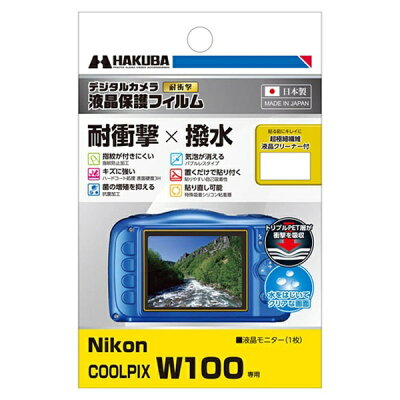 ハクバ Nikon COOLPIX W100 専用 液晶保護フィルム 耐衝撃タイプ DGFS-NCW100