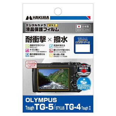 ハクバ DGFS-OTG5 液晶保護フィルム 耐衝撃 オリンパス Tough TG-5用