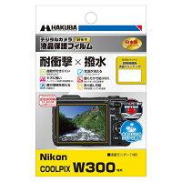 ハクバ Nikon COOLPIX W300 専用 液晶保護フィルム 耐衝撃タイプ